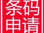 江西南昌条形码申请代理机构