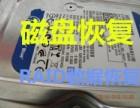 专业数据恢复中心-扇区坏数据恢复-天津不读盘数据恢复