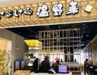 北京温野菜日式火锅加盟费多少钱 北京温野菜加盟电话