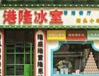 广州怎么加盟港隆冰室 港隆冰室加盟费用多少