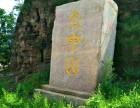 济南太甲山生态陵园公墓销售中心
