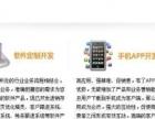 微信开发、定向周边推广、托管、微信公众号全业务
