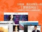 中山专业做网站