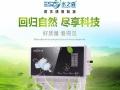 漳州浪木净水器品牌加盟哪家好?