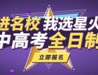 惠州中高考全日制课程 百日出奇迹至少再提30分!