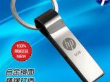 HP惠普指环王v285w u盘8g 金属创意礼品个性防水usb