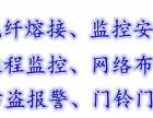 宁德福安福鼎光纤熔接,监控安装,综合布线,防盗报警