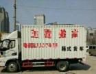 4米2厢式货车出租,带驾驶员