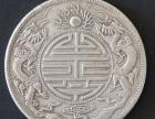 扬州古钱币古董大清银币值多少钱