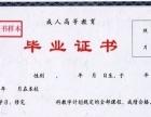 黑龙江省成人高考 专科 本科 录取后缴费