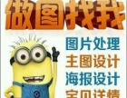 淘宝、天猫、京东详情页主图制作,店铺装修,抠图修图