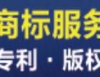 曲江新区专利查询,版权服务,商标保护,1对1服服务