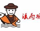 北京餐饮加盟 溪雨观酸菜鱼怎么加盟