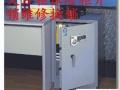 深圳公明开锁,松岗开锁,沙井开锁,保险柜维修总代理,汽车解锁
