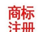 商标专利版权公司办执照