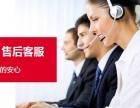 秋涛路网点-%临平长虹空调-(各中心)%售后服务网站维修电话