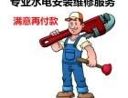 修水管,漏水修水管,阀门,修水管不出水,安装卫浴洁具