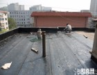 南通市专业防水楼顶防水补漏房屋漏水维修露台裂缝高压注浆堵漏