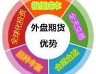 正规的国际期货交易平台/日发期货代理/信管家国际期货代理