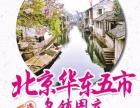 【畅享京华】北京+华东五市双飞10日游