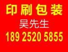 深圳宝安优惠券礼券印刷厂