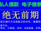 2019太原私人放款老板 太原今借到米房放款财务