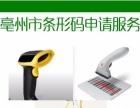 亳州企业条形码申请,条形码注册,条形码续展条码中心