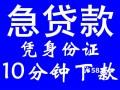 无锡滨湖无抵押贷款直接空放无前期费用放款速度息低不上门保密