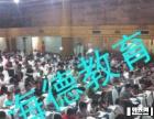 邯郸市海德教育职称英语直通车16年报名优惠中