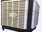 低碳环保金华勇水冷空调省钱省电超节能