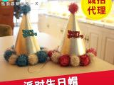 生日蛋糕帽子 派对帽儿童生日派对用品圆球