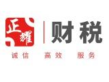 长沙0元注册公司 专业代理记账 资质许可证办理