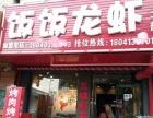 大东区小十字街附近饭饭龙虾吉祥饭店出兑门脸大