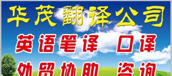 安平英语翻译 图纸 样品册 邮件 名片公司简介英文