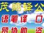 安平英语翻译 安平外贸口译 安平丝网外贸英语翻译