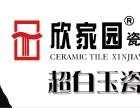 佛山普越陶瓷有限公司 欣家园陶瓷诚招经销商