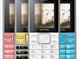 YEPEN/誉品 T20/P660D 大字体大声音超长待机大电池