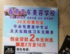 哈尔滨春雨汽车美容培训学校