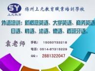 扬州新概念英语初级培训班,扬州英语培训班,英语培训