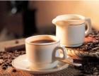 维也娜咖啡西餐厅加盟费用,开一家咖啡厅需要多少钱