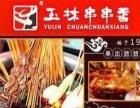 玉林串串香加盟费串串香火锅店加盟十元旋转火锅店