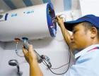 北京西城区热水器清洗除垢,壁挂炉清洗 太阳能热水器清洗