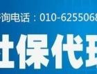 北京中关村朝阳区办理社保代办企业人事代办