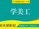 高步淘宝美工培训学校来万江天骄职校
