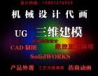 襄阳机械模具UG PROE CAD制图设计