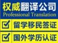 无锡翻译公司**正朔翻译500强合作伙伴