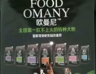 伊萨欧曼尼奥萨品牌,犬猫粮业务