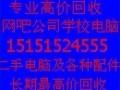 镇江网吧电脑回收 镇江公司淘汰电脑回收 工作室电脑回收