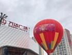 重庆热气球广告 重庆热气球出租 重庆热气球表演