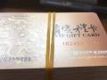 高价收月饼券购物中心卡泰富卡瑞和泰卡杉德卡瑞祥卡加油卡充值卡